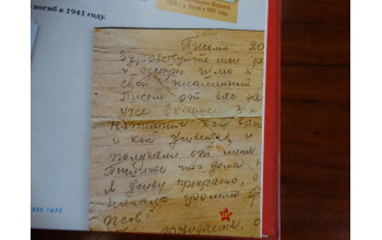 Письмо с фронта (прадедушки Даши)