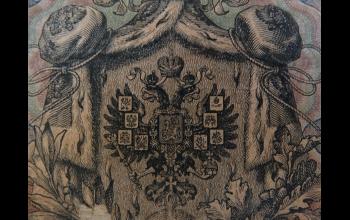 Герб России до революции 1917 года