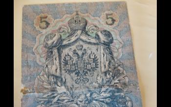 Символы государственной власти на денежных купюрах до революции 1917г.
